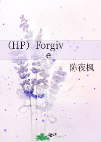 《(HP)F orgive》陈夜枫