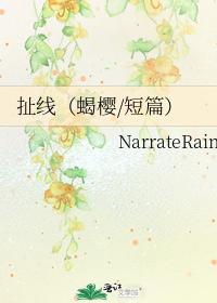 扯线 蝎樱 短篇 NarrateRain 晋江文学城