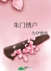 朱门绣户 为伊憔悴 晋江文学城