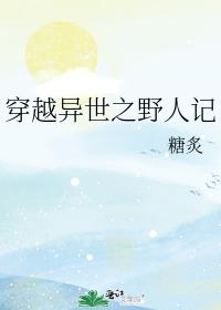 好看的爆笑言情小说_《穿越异世之野人记》恰似缘来_【原创小说 纯爱小说】_晋江文学城