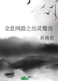 魔王的卖身男欢_《全息网游之出灵鹫宫》祈祷君_【原创小说 言情小说】_晋江文学城