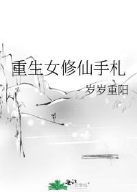 重生女修仙手札 季四姑娘 晋江文学城