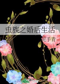 青虫之爱阅读_《虫族之婚后生活》见手青_【原创小说 纯爱小说】_晋江文学城