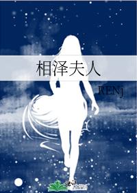 [我英]相泽夫人 RENj