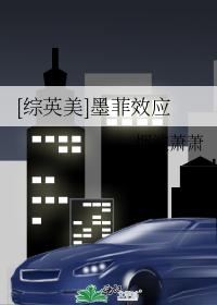 [综英美]墨菲效应 烟波萧萧
