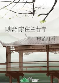 [聊斋]家住兰若寺