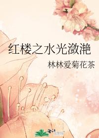 红楼之水光潋滟 林林爱菊花茶