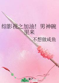 综影视封面