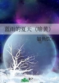 蓝雨的夏天(喻黄)