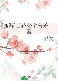 [西游]百花公主羞羞羞