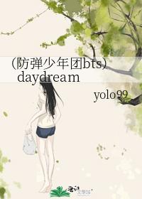(防弹少年团bts)daydream