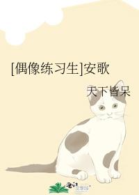 [偶像练习生]安歌 天下皆呆