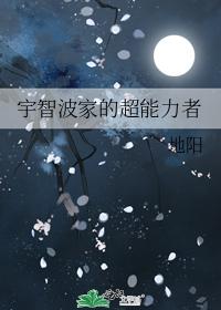 [综]宇智波家的超能力者