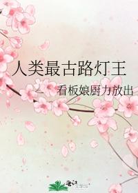 [综]人类最古路灯王