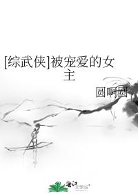 [综武侠]为被宠爱的女主