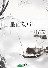 星宿劫GL