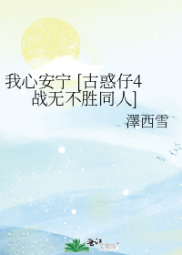 东星耀扬 [古惑仔4战无不胜同人]