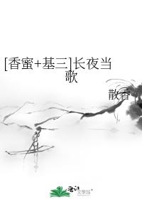 (香蜜+基三)长夜当歌