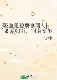 [吸血鬼检察官同人]卿爱如斯,羽诺安年