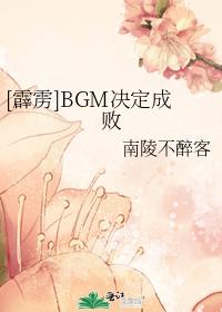 [霹雳]BGM决定成败