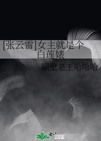 [张云雷]女主就是个白莲婊