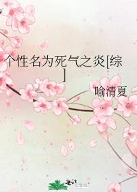 绿谷,彭格列出品[综] 喻清夏