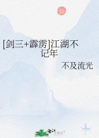 [剑三+霹雳]江湖不记年