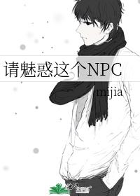 請魅惑這個NPC