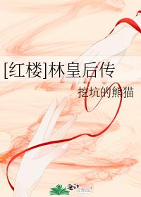 (紅樓)林皇后傳