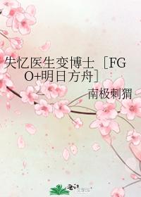 失忆医生变博士[FGO+明日方舟]