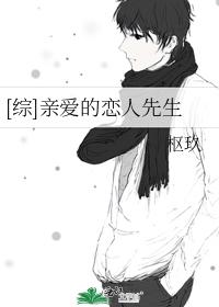 [綜]親愛的戀人先生