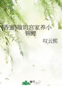 (香蜜)璇玑宫家养小锦鲤