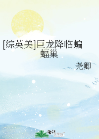 [綜英美]巨龍降臨蝙蝠巢 安十七17