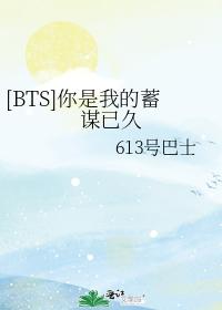 [BTS]你是我的蓄谋已久
