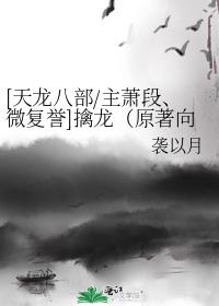 [天龙八部/主萧段、微复誉]擒龙(原着向,段誉重生)