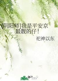 [阴阳师]我是平安京最靓的仔!