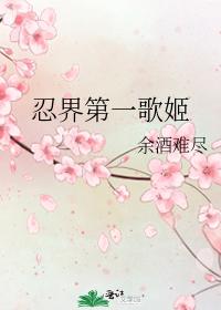 (综火影)忍界第一歌姬