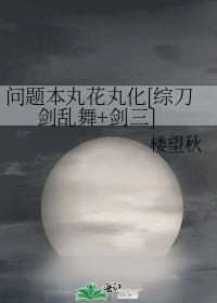 問題本丸花丸化[綜刀劍亂舞+劍三]