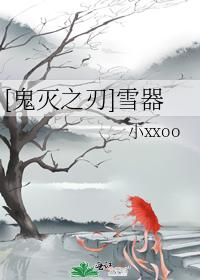 [鬼滅之刃]雪器