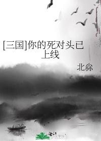 [三國]你的死對頭已上線