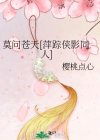 莫问苍天(萍踪侠影同人)