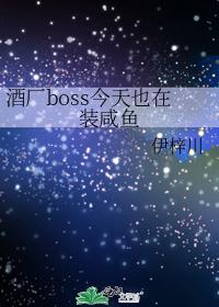 [綜]酒廠boss今天也在裝咸魚