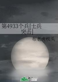 第4933个兵[士兵突击]