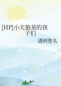 HP+小天狼星的孩子(重發)