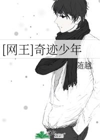 [网王]奇迹少年