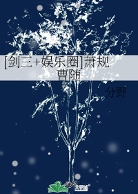 [劍三+娛樂圈]蕭規曹隨