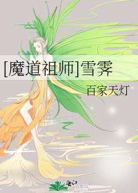 魔道祖師-雪霽