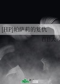 [HP]帕薩莉的復仇