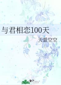 [王一博]與君相戀100天
