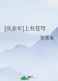 [慶余年/all閑]上有蒼穹